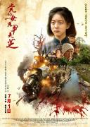 党的女儿尹灵芝