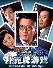 奇迹三雄之扑克牌游戏