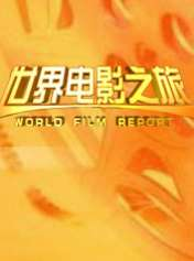 2011世界电影之旅回顾(下)