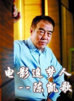 中国武侠电影人物志(22)电影追梦人--陈凯歌
