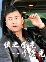 中国武侠电影人物志(41)侠之荣光--于荣光