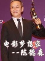 中国武侠电影人物志(49)电影梦想家--陈德森