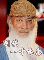 中国武侠电影人物志(6)剑侠--于承惠