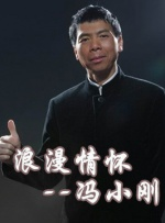 中国武侠电影人物志(9)浪漫情怀--冯小刚
