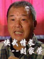 中国武侠电影人物志(28)侠武情长--刘家荣
