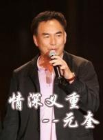中国武侠电影人物志(50)情深义重--元奎