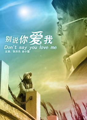 别说你爱我