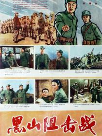 黑山阻击战
