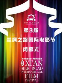 第三屆絲綢之路國際電影節
