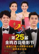 第25届金鸡百花电影节暨第33届大众电影百花奖颁奖典礼全程