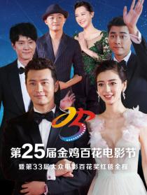 第25届金鸡百花电影节暨第33届大众电影百花奖红毯全程