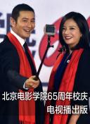 北京电影学院65周年校庆典礼(电视播出版)