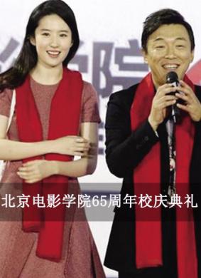 北京电影学院65周年校庆典礼
