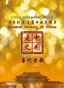 中国通史-唐代宗教