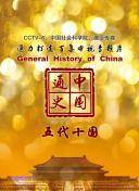 中国通史-五代十国