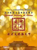 中国通史-与士大夫共治天下