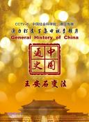 中国通史-王安石变法