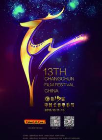第13届中国长春电影节