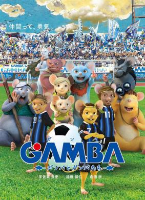 GAMBA与伙伴们的大冒险