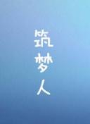 赵奕欢电影