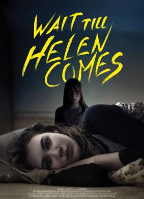 等到海伦来