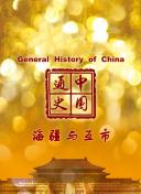 中国通史-海疆与互市
