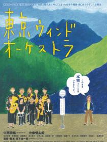 东京风之交响乐团
