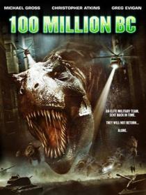 史前一亿年