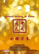 中国通史-白银资本