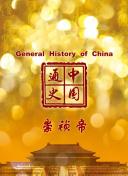 中国通史-崇祯帝