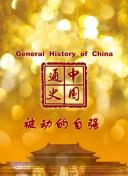 中国通史-被动的自强