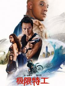 《極限特工:終極回歸》首映禮