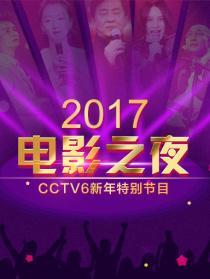 2017電影之夜·CCTV6新年特別節目