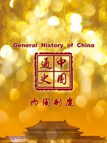 中国通史-内阁制度