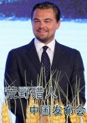 《荒野猎人》中国发布会