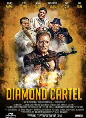 钻石卡特尔