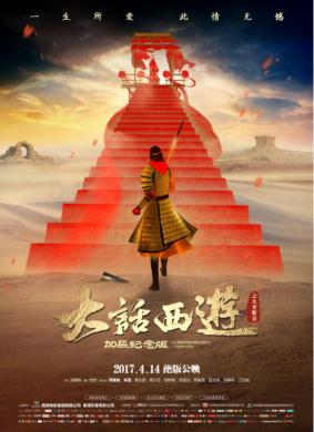 金马奖2020_大话西游之大圣娶亲A Chinese Odyssey Part Two: Cinderella (1995)_1905电影网