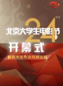 第24届大学生电影节开幕式暨《喜欢你》发布会视频全程