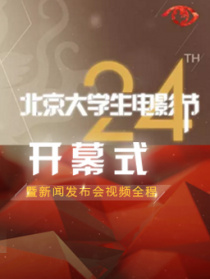 第24屆大學生電影節開幕式暨《喜歡你》發布會視頻全程