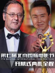 第七屆北京國際電影節開幕式典禮全程