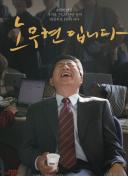解读首尔市长:从打赢韩国首起性骚扰案到被控性骚扰