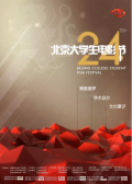 第24屆北京大學生電影節