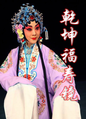 乾坤福寿镜(戏曲)