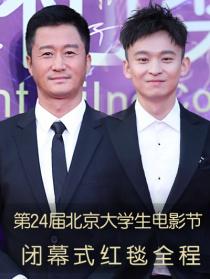 第24届北京大学生电影节闭幕式红毯全程
