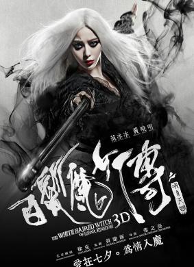 《白发魔女之明月天国》首映礼