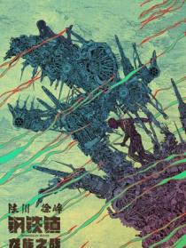 鋼鐵鎮:龍族之戰