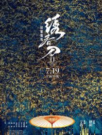 """《繡春刀2:修羅戰場》""""風林火山""""首映發布會"""