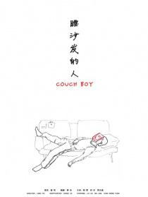 睡沙发的人
