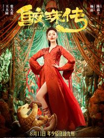 《鲛珠传》北京首映礼