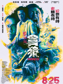 《杀破狼·贪狼》北京首映发布会